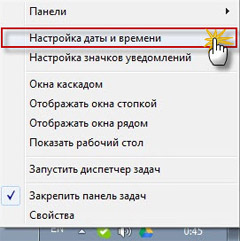 настройка времени windows