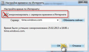 настройка времени Windows