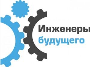 инженеры - люди будущего