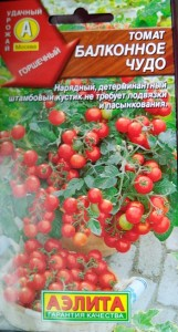 семена помидора для выращивания на подоокннике