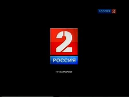россия 2 онлайн смотреть