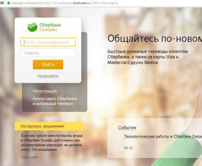 Сбербанк онлайн сайт