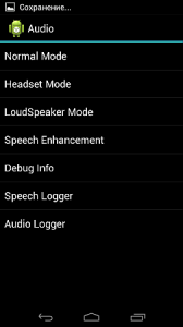 audio_phone_menu