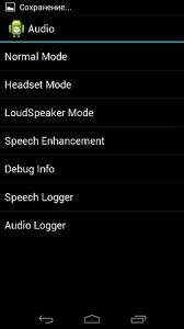 инженерное меню, пункт Audio