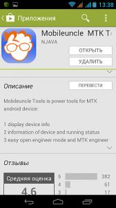 mobileuncle
