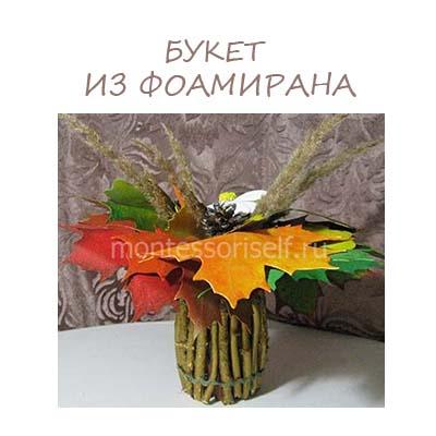 Осенний букет из фоамирана: мастер класс с пошаговым фото