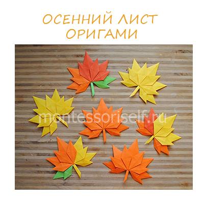 Осенний кленовый лист оригами: мастер-класс с пошаговым фото