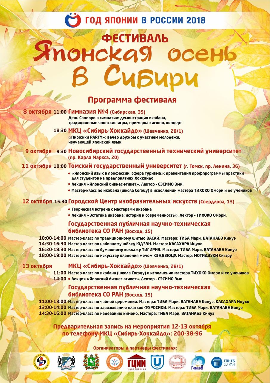 Японская осень в Сибири