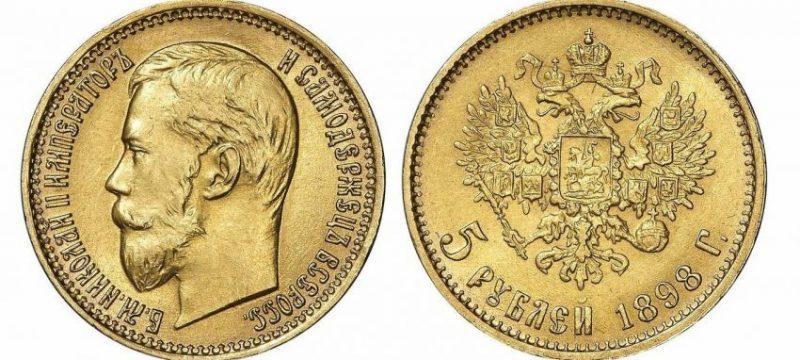 Золотая монета 5 рублей Николая II