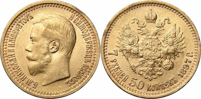 Золотая монета 7,5 рублей Николая II