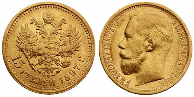 Золотая монета 15 рублей Николая II