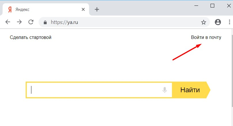 Регистрация аккаунта для Яндекс Метрики 1
