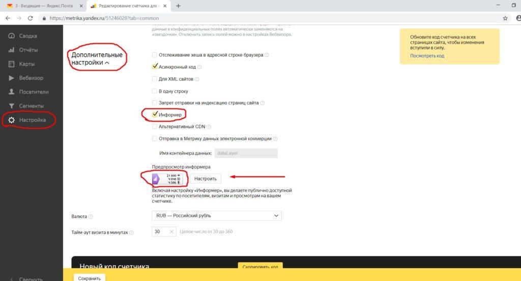 Настройки информера Яндекс Метрики