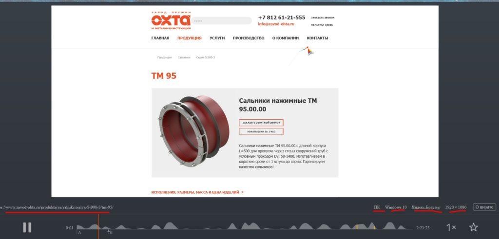 Вид вебвизора 2.0 в Яндекс Метрике