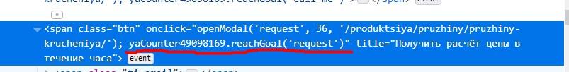 Как правильно встроить код Метрики на сайт