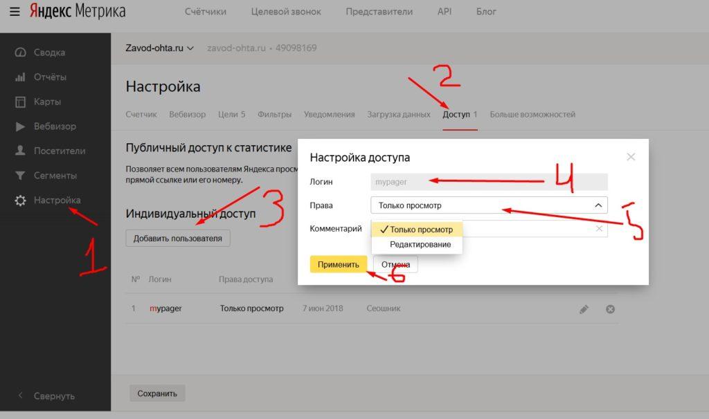 Как открыть доступ к Яндекс метрике другому пользователю