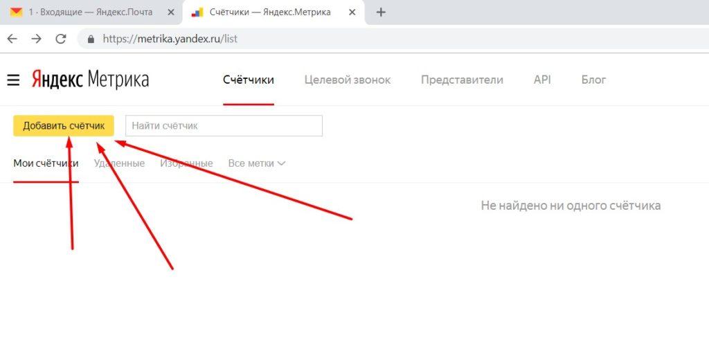 Создание счетчика Яндекс Метркии