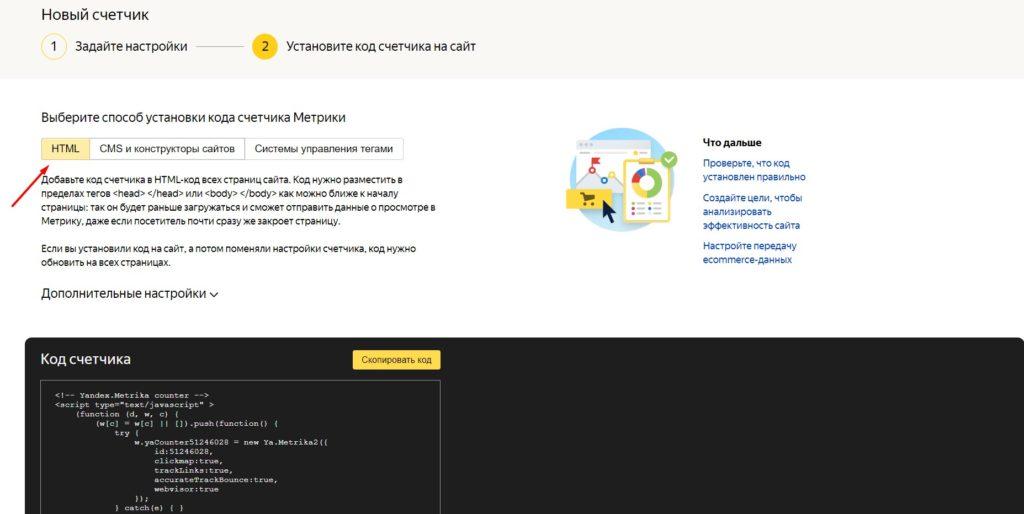 Как установить код Яндекс метрики на сайт