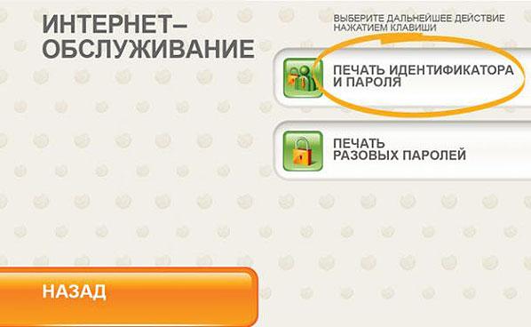 Изображение - Как получить смс-пароль от системы сбербанк онлайн bankomat_pechat_identifikatora