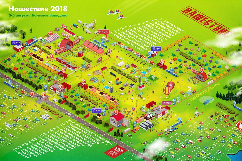 Нашествие 2018 карта